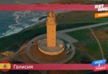 Орел и Решка: По морям 2 - Галисия / Испания (18 сезон 16 серия)