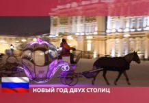 Орел и Решка: Россия - Новый год. Две столицы