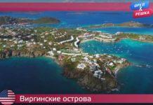 Орел и Решка: По морям 3 - Виргинские острова 20 сезон 16 выпуск