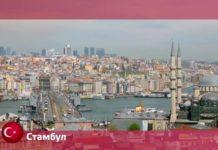 Орел и Решка: Мегаполисы - Стамбул / Турция 21 сезон 17 выпуск