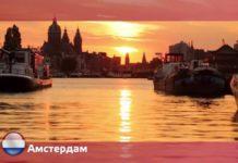 Орел и Решка: Мегаполисы - Амстердам 21 сезон 18 выпуск