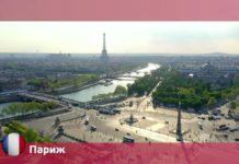 Орел и Решка: Мегаполисы - Париж 21 сезон 19 выпуск