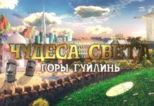 Орел и Решка: Чудеса света - Горы Гуйлинь (22 сезон 2 выпуск)