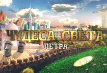 Орел и Решка: Чудеса света - Город Петра (22 сезон 3 выпуск)