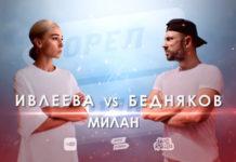 Орел и Решка: Ивлеева VS Бедняков - Милан 23 сезон 1 выпуск