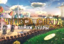 Орел и Решка: Чудеса света - Замки Луары 22 сезон 5 выпуск
