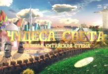 Орел и Решка: Чудеса света - Великая Китайская стена 22 сезон 1 выпуск