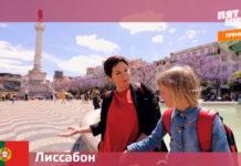 Орел и Решка: Семья - Лиссабон 2 выпуск