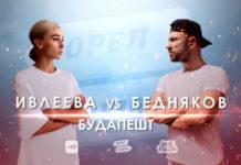 Орел и Решка: Ивлеева VS Бедняков - Будапешт 23 сезон 2 выпуск