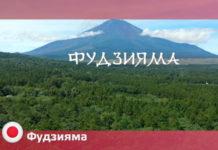 Орел и Решка: Чудеса света - гора Фудзияма 22 сезон 8 выпуск