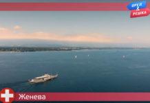 Орел и Решка: Ивлеева VS Бедняков - Женева / Швейцария (23 сезон 5 выпуск)