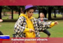 Орел и Решка: Россия - Калининградская область