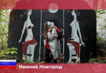 Орел и Решка: Россия - Нижний Новгород