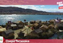 Орел и Решка: Чудеса света - озеро Титикака 22 сезон 15 выпуск
