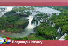 Орел и Решка: Чудеса света - водопады Игуасу (22 сезон 14 выпуск)