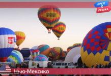 Орел и Решка: Ивлеева VS Бедняков - Нью-Мексико (23 сезон 10 выпуск)