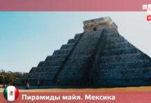 Орел и Решка: Чудеса света - пирамиды Майя