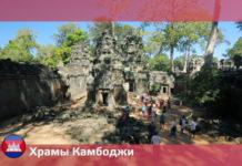 Орел и Решка: Чудеса света - храмы Камбоджи (22 сезон 20 выпуск)