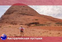 Орел и Решка: Чудеса света - Австралийская пустыня (22 сезон 19 выпуск)
