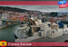 Орел и Решка: Ивлеева VS Бедняков - страна Басков (23 сезон 17 выпуск)